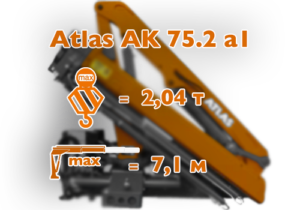 Кран-манипулятор Atlas AK 75.2.