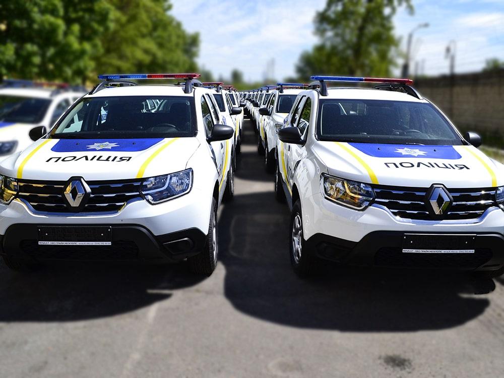 Партия патрульных автомобилей Полиции на базе Renault Duster.