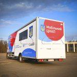 Мобильный центр предоставления административных услуг.